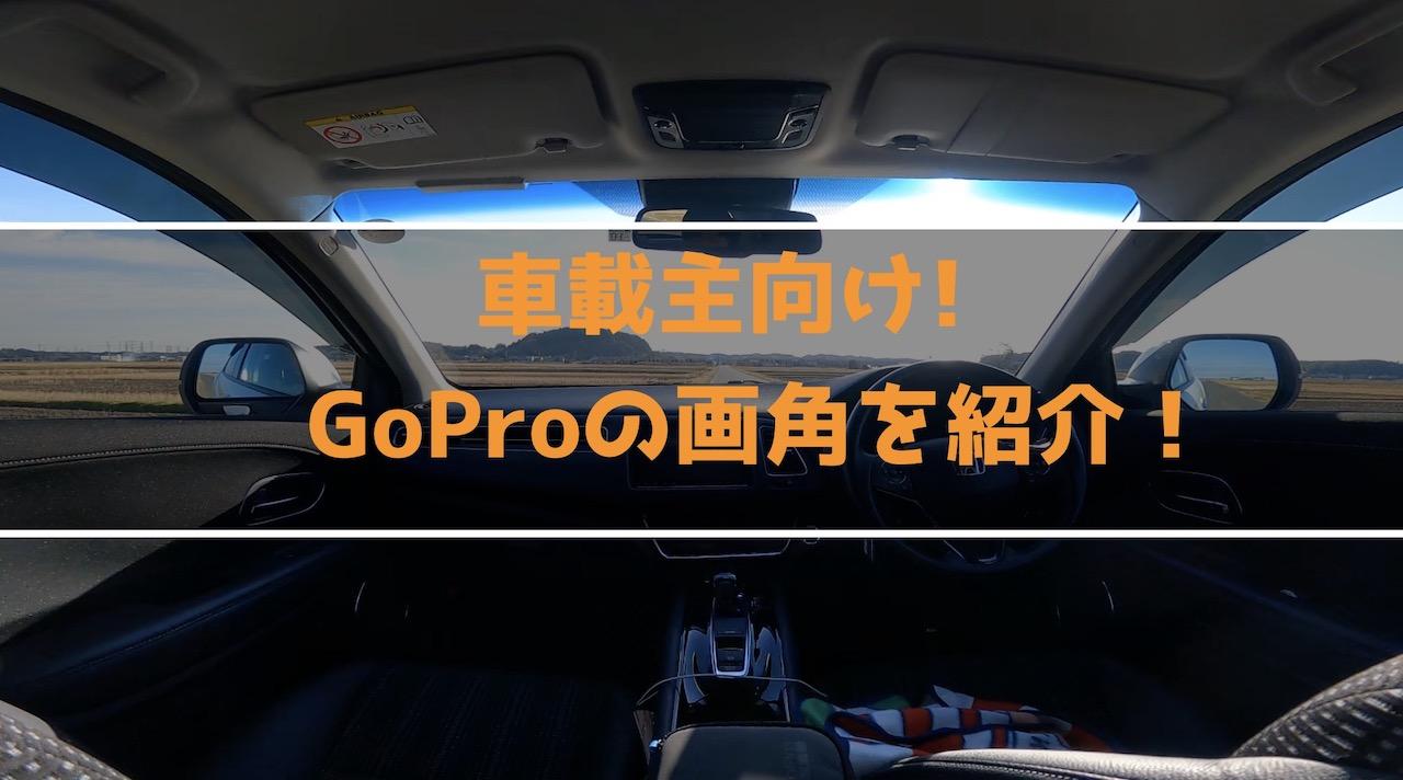 goProで車載動画を撮影したい!
