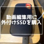 動画編集用にSanDiskのポータブルSSD購入!外付けSSDってどうなの?