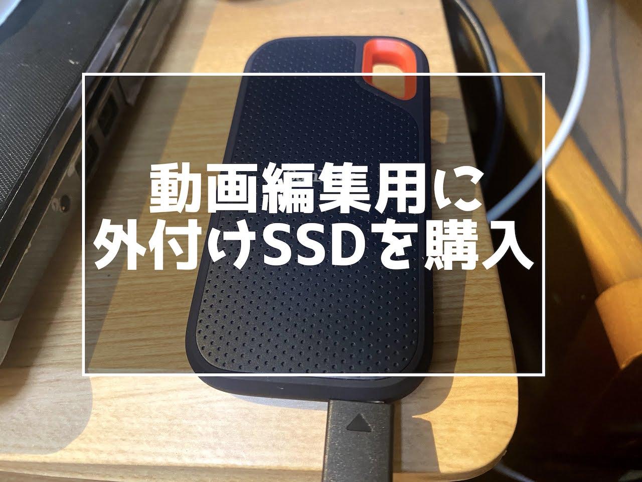 動画編集用に外付けSSDを購入しました