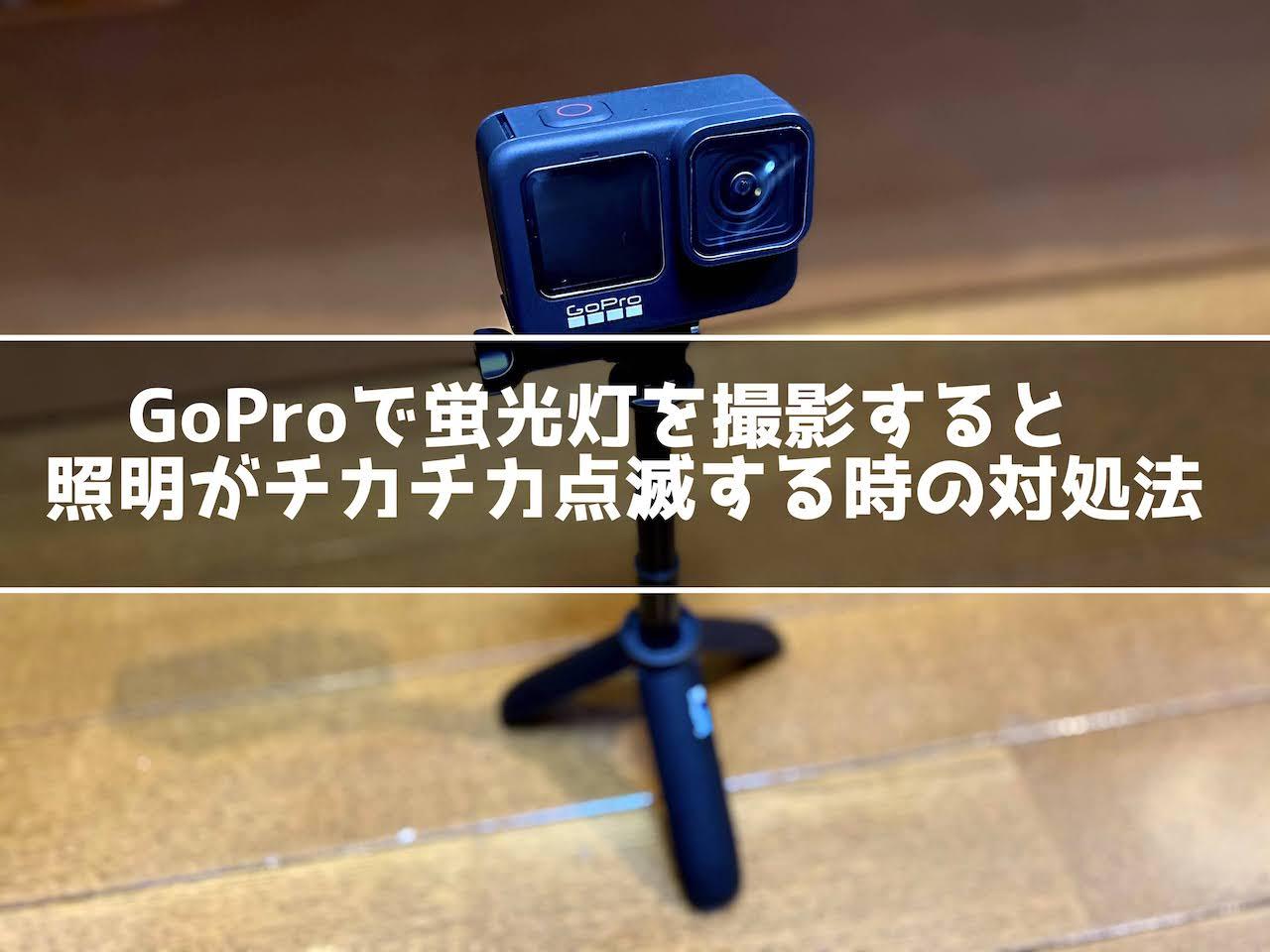 GoProで蛍光灯 チカチカ点滅する