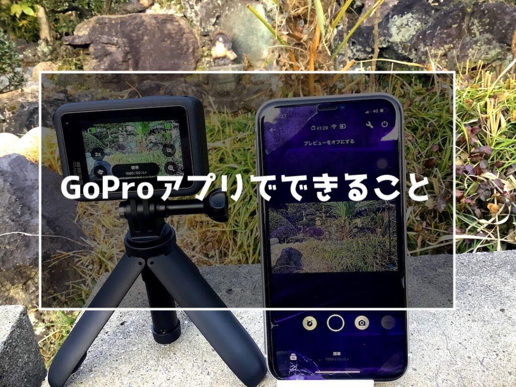 GoProアプリでできること
