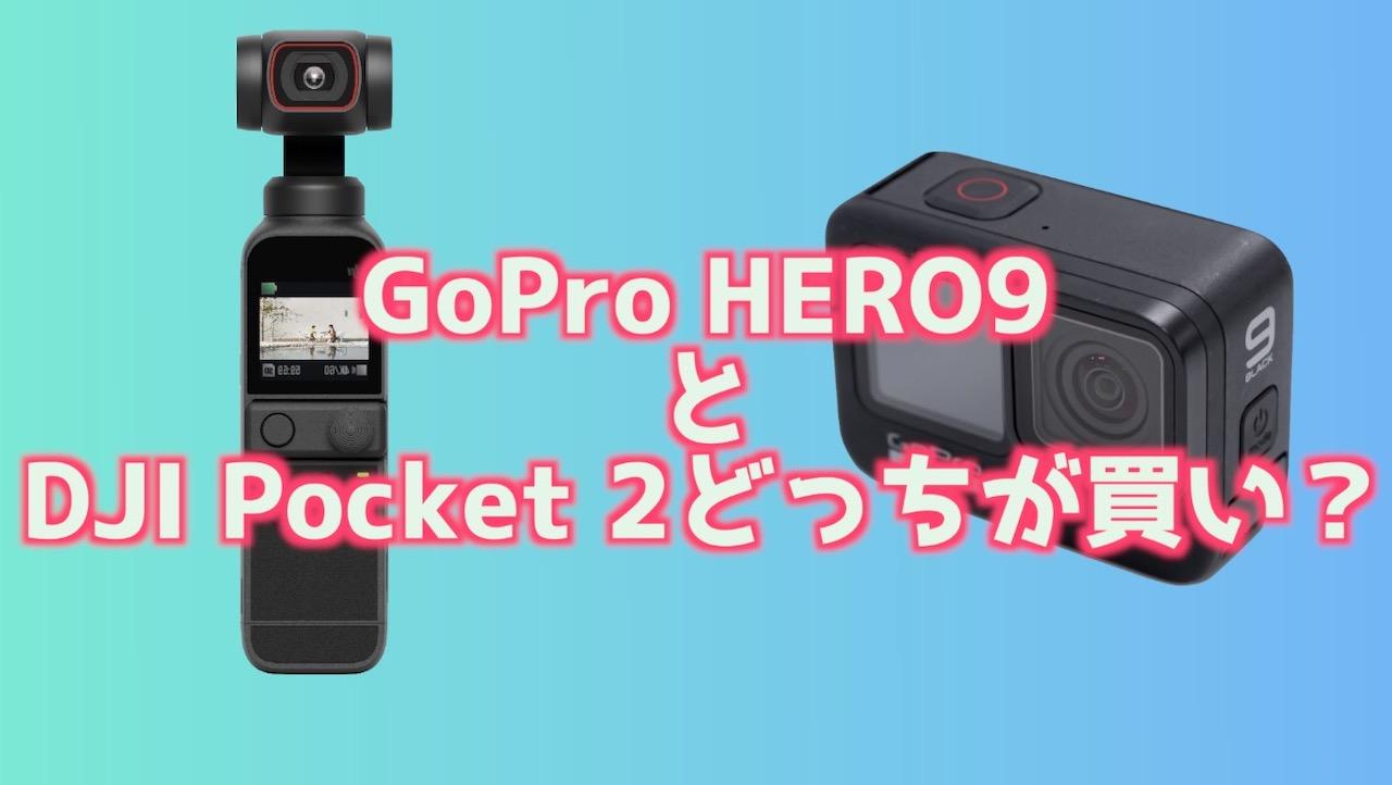 GoPro HERO9とDJIPocket 2違い