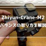 Zhiyun-Crane-M2のバランス調整方法を開設するよ!GoProを接続しよう!