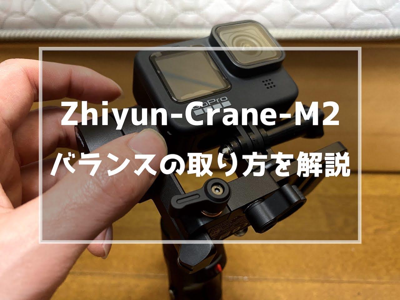 Zhiyun-Crane-M2 goproのバランス調整方法