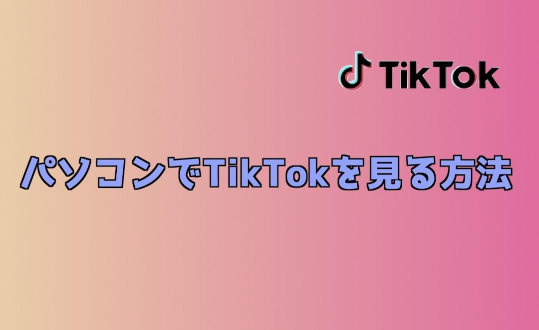 パソコンでTik Tokを見る方法