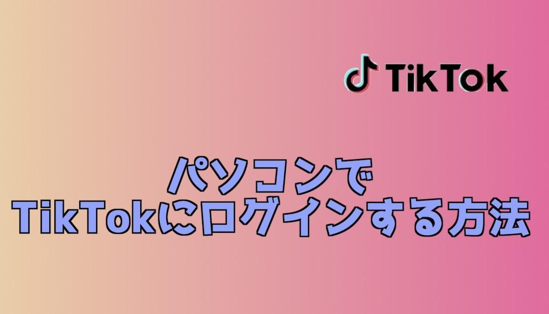 パソコンでtiktokにログインする方法