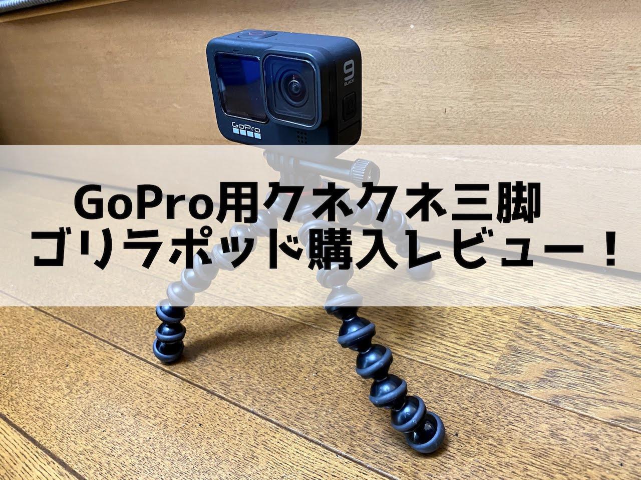 GoPro用 ゴリラポッド購入レビュー!