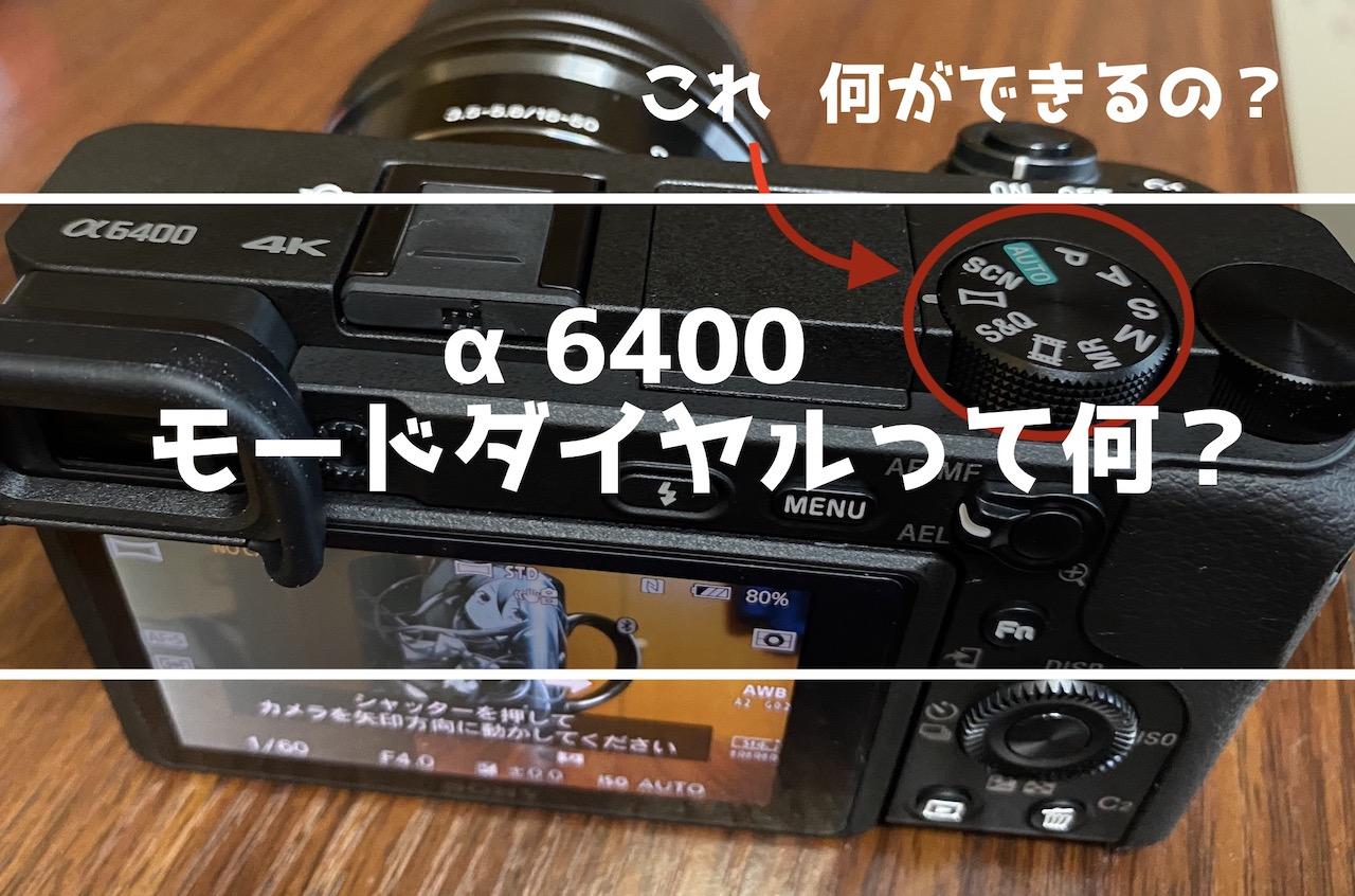 α6400 モードダイヤルについて