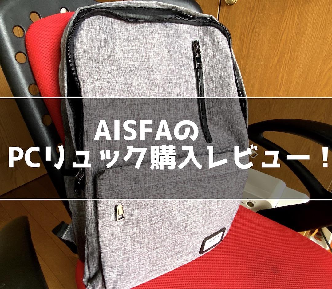 [AISFAリュック]USBポート付きのPCバック購入レビュー!