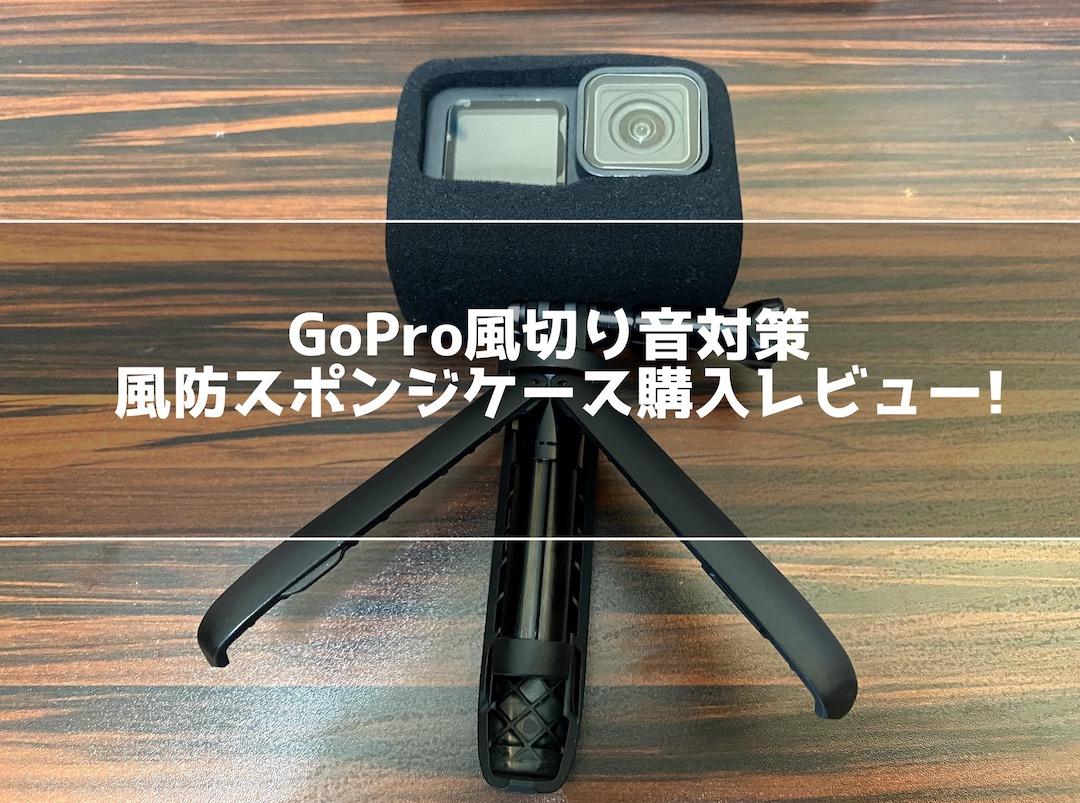 GoPro 風切り音を対策する!風防スポンジケースでどこまで変わる?