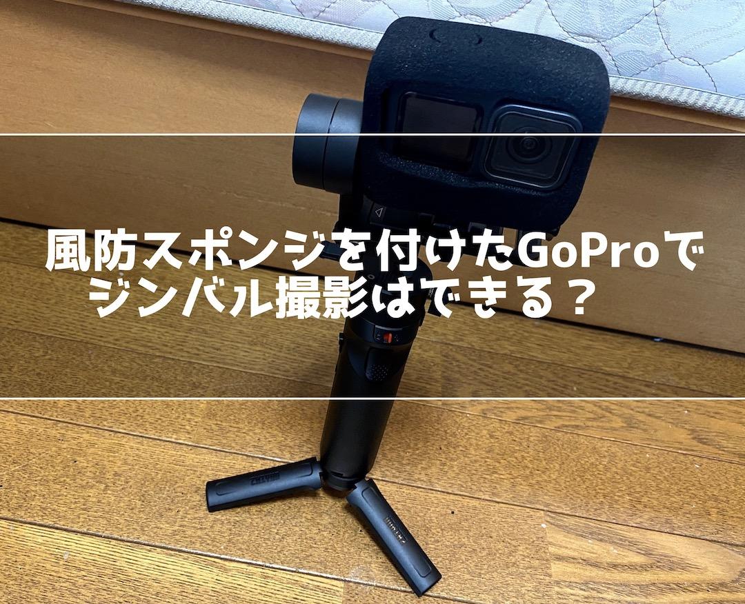 GoPro 風防スポンジ ジンバル