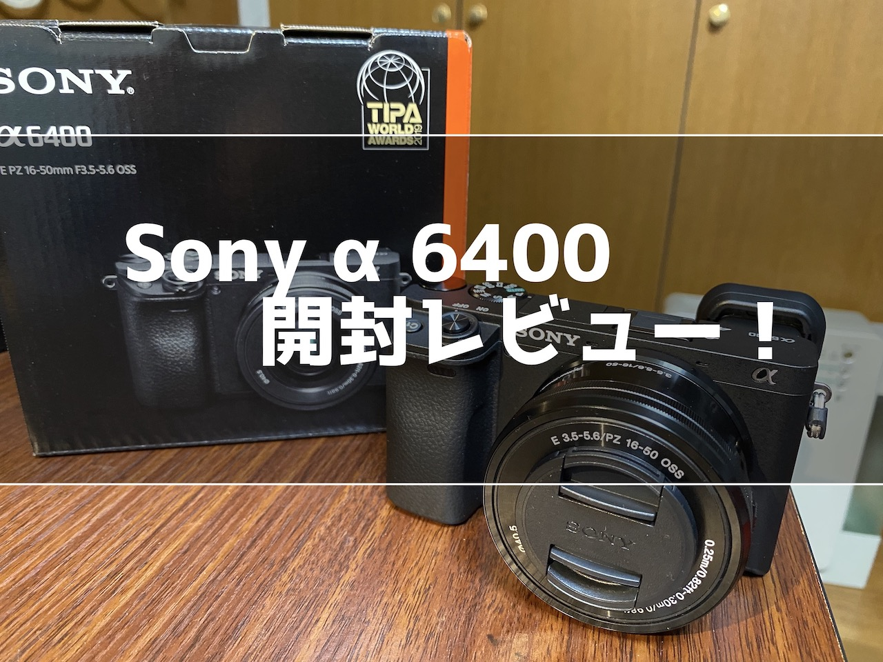 YouTube撮影用にα6400購入レビュー!