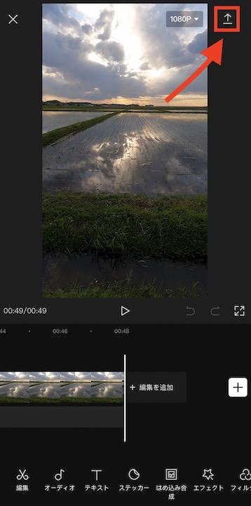 capcut 動画の書き出し方法