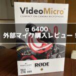RODE VideoMicro購入レビュー!α6400の外部マイクが欲しかった!