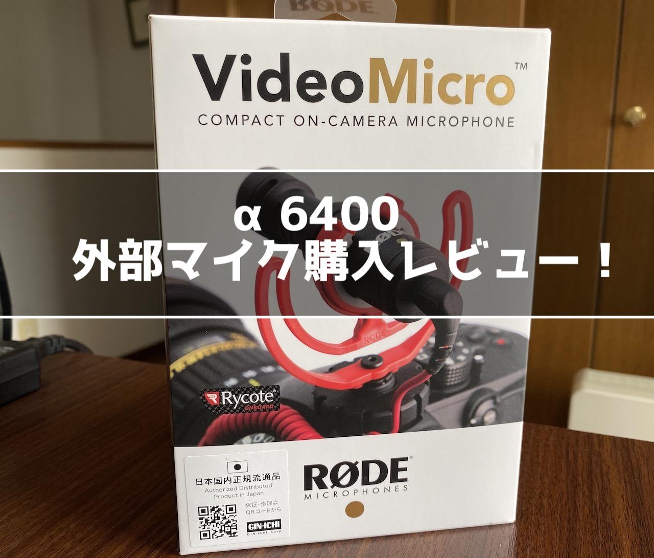 α6400 RODE video micro 購入レビュー!