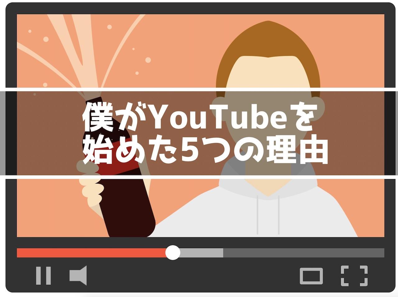 ブロガーからYouTubeへ