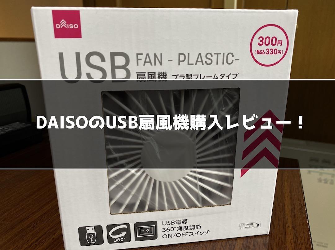 DAISO USB扇風機購入レビュー!