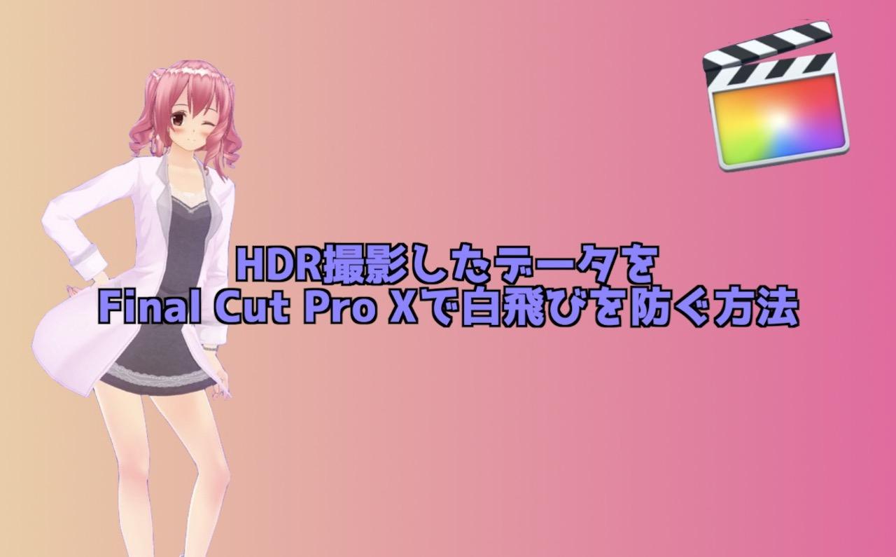 Final Cut Pro XでHDR動画を白飛び無しで編集する
