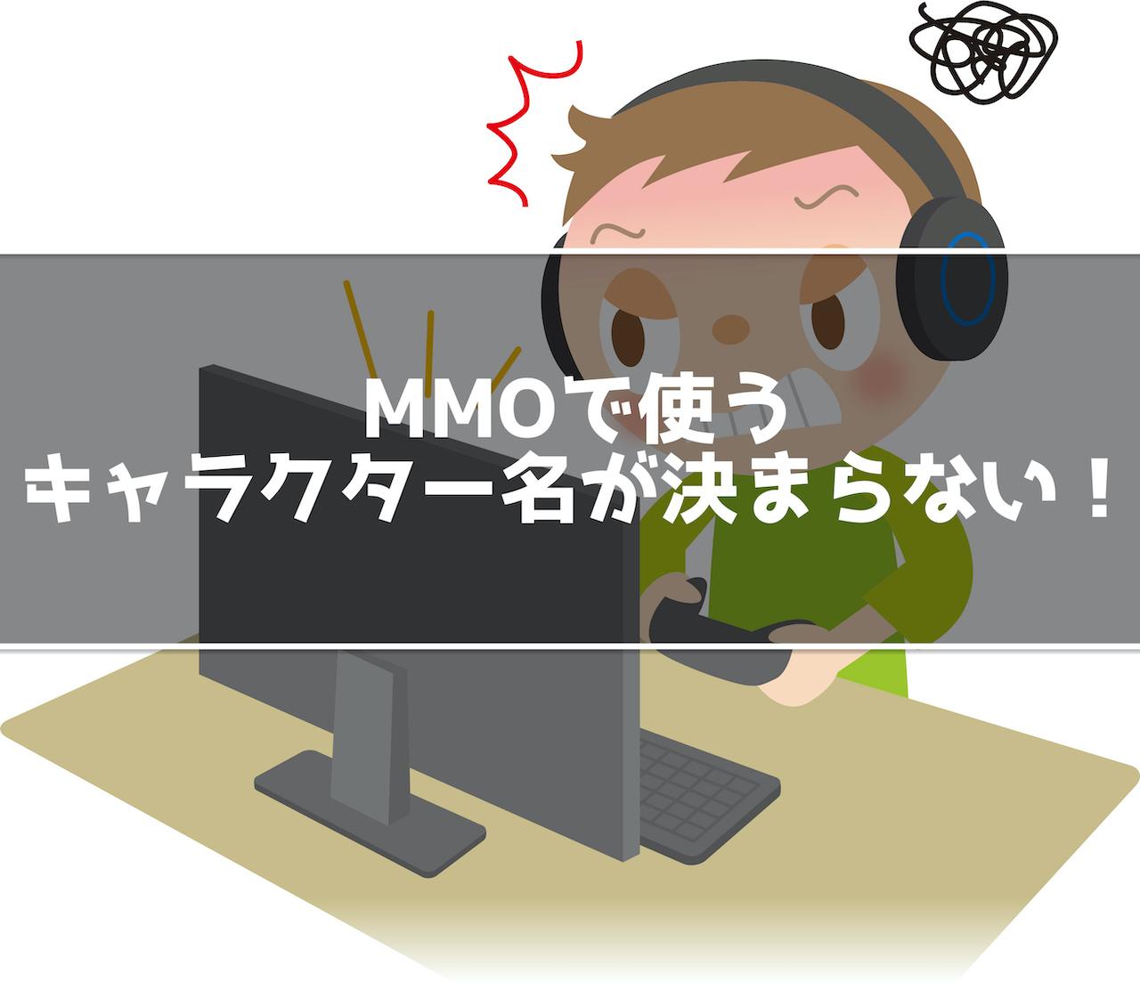 オンラインゲームをする男の子