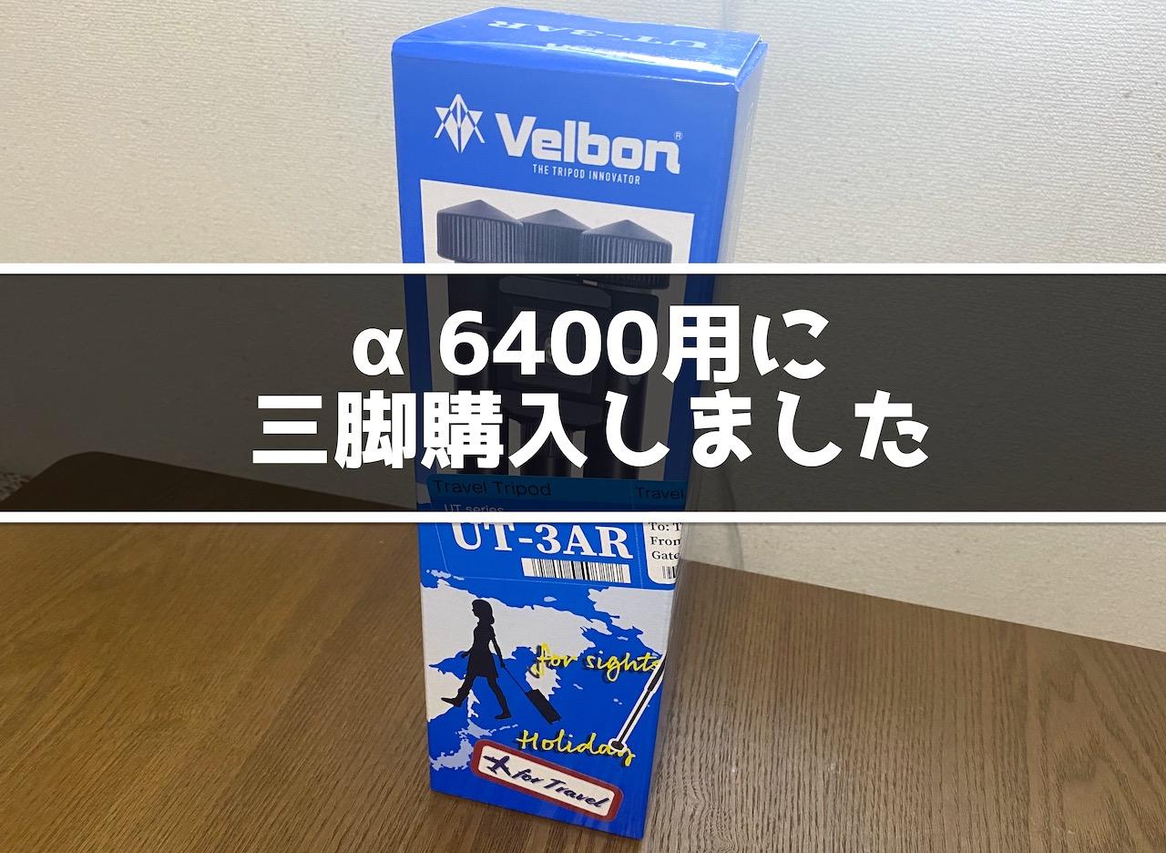 ベルボン UT-3AR購入レビュー!