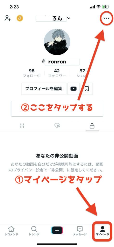 TikTokで複数アカウントを作る方法