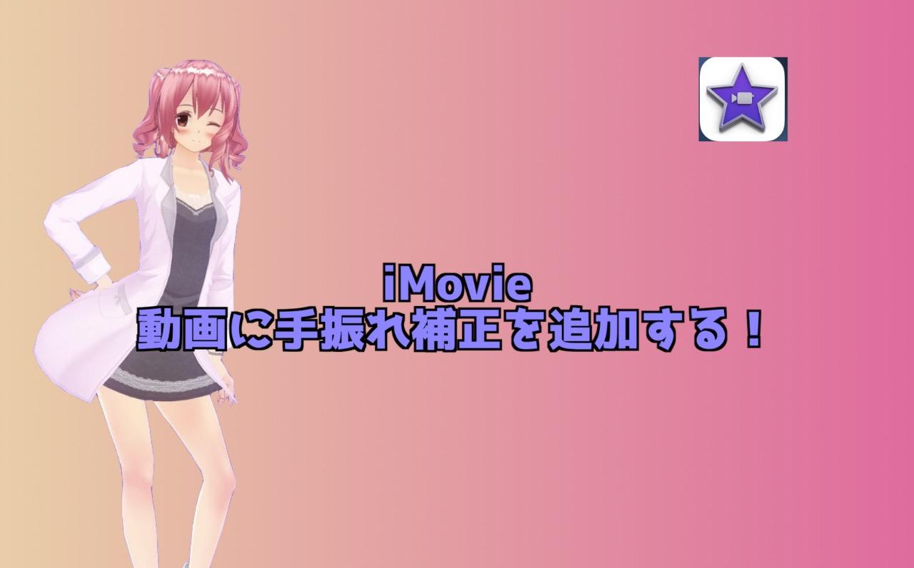iMovieで読み込んだ動画素材に手振れ補正を追加する