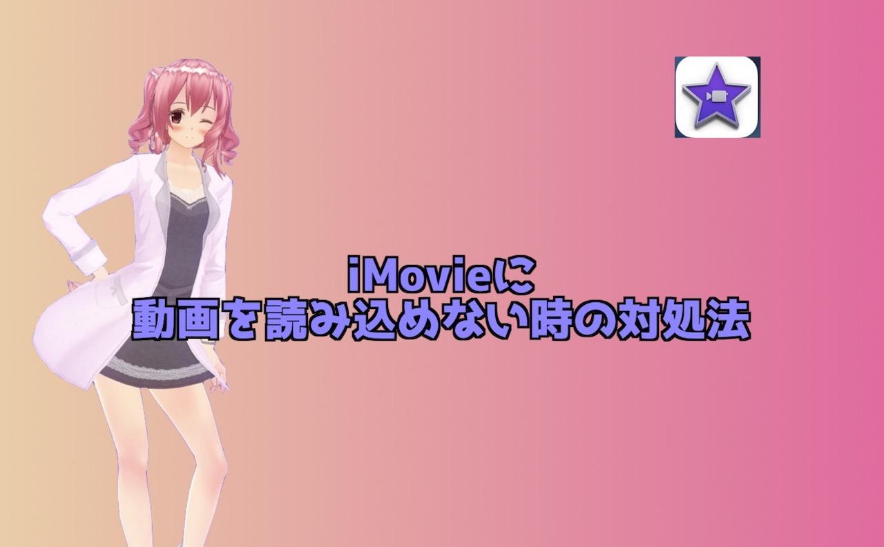 iMovie ディスク不足のエラーの対処法