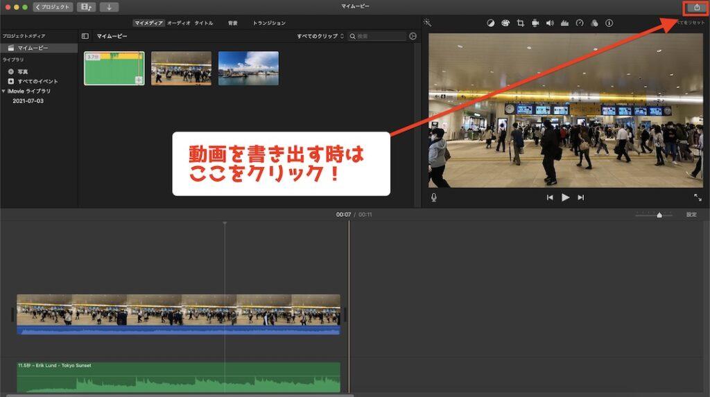 iMovie 編集した動画を書き出す方法