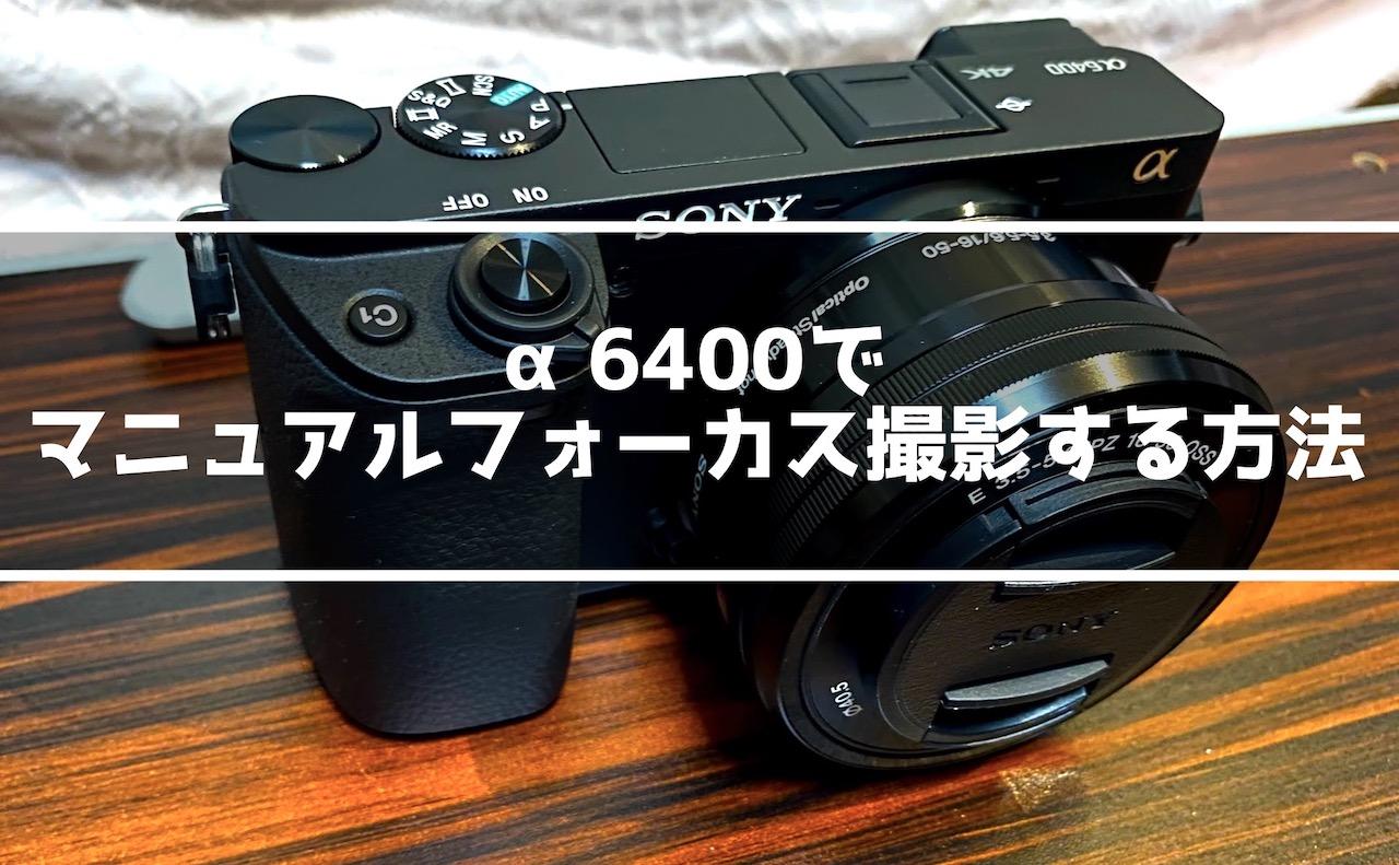 α6400 マニュアルフォーカス撮影する方法