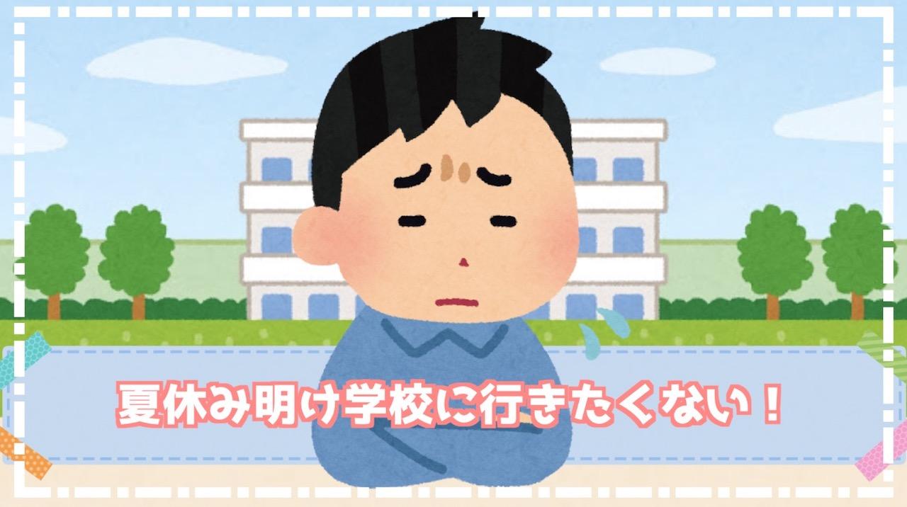 夏休み明け 学校に行きたくない!