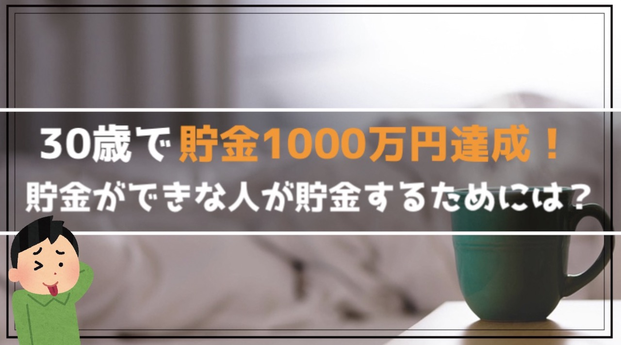 30歳で貯金1000万円達成!