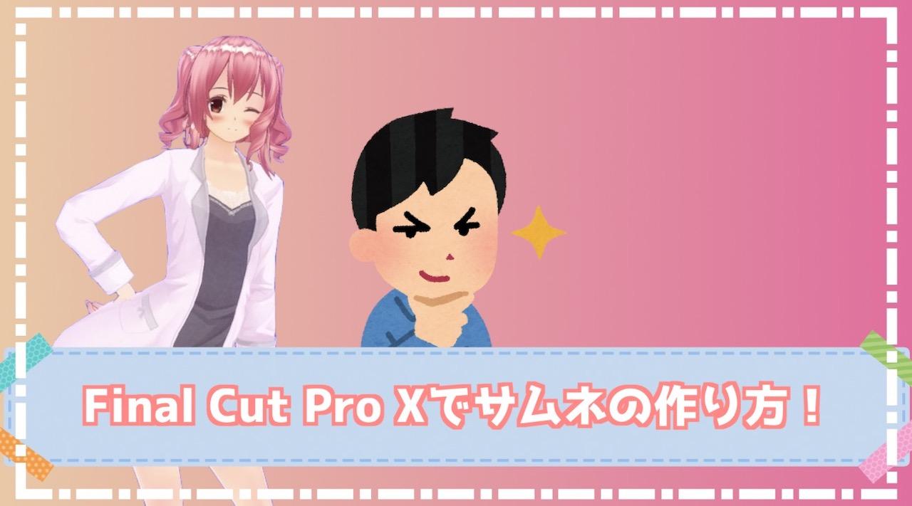 Final Cut Pro Xでサムネイルを作ろう!