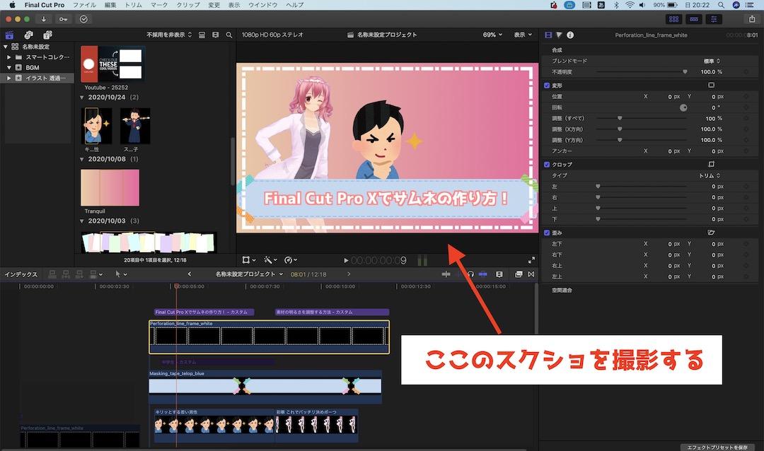 Final Cut Pro XでYouTube向けのサムネを作成する