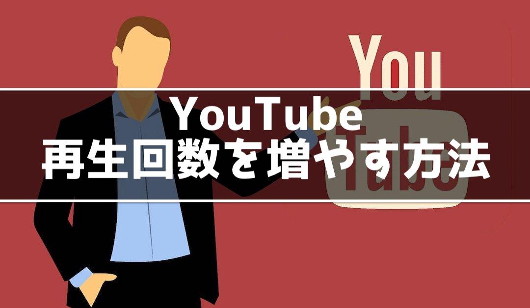 YouTube 再生回数増えない