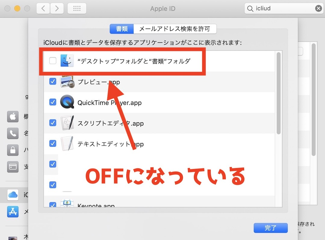 Mac デスクトップのデータが消えたときの対処法