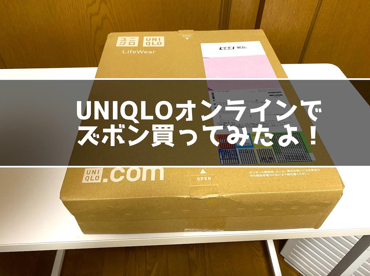 uniqloオンラインでズボン購入レビュー!