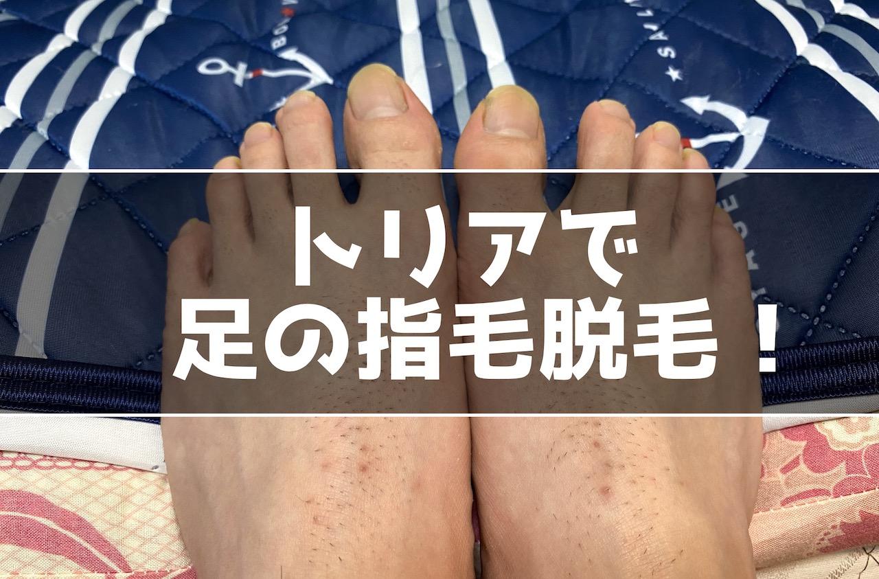 トリアで足の指毛を脱毛できる?