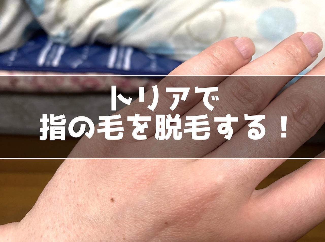 トリア 指の毛脱毛する