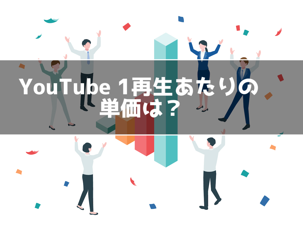 YouTube動画1再生の単価はいくら?収益化したので紹介する!