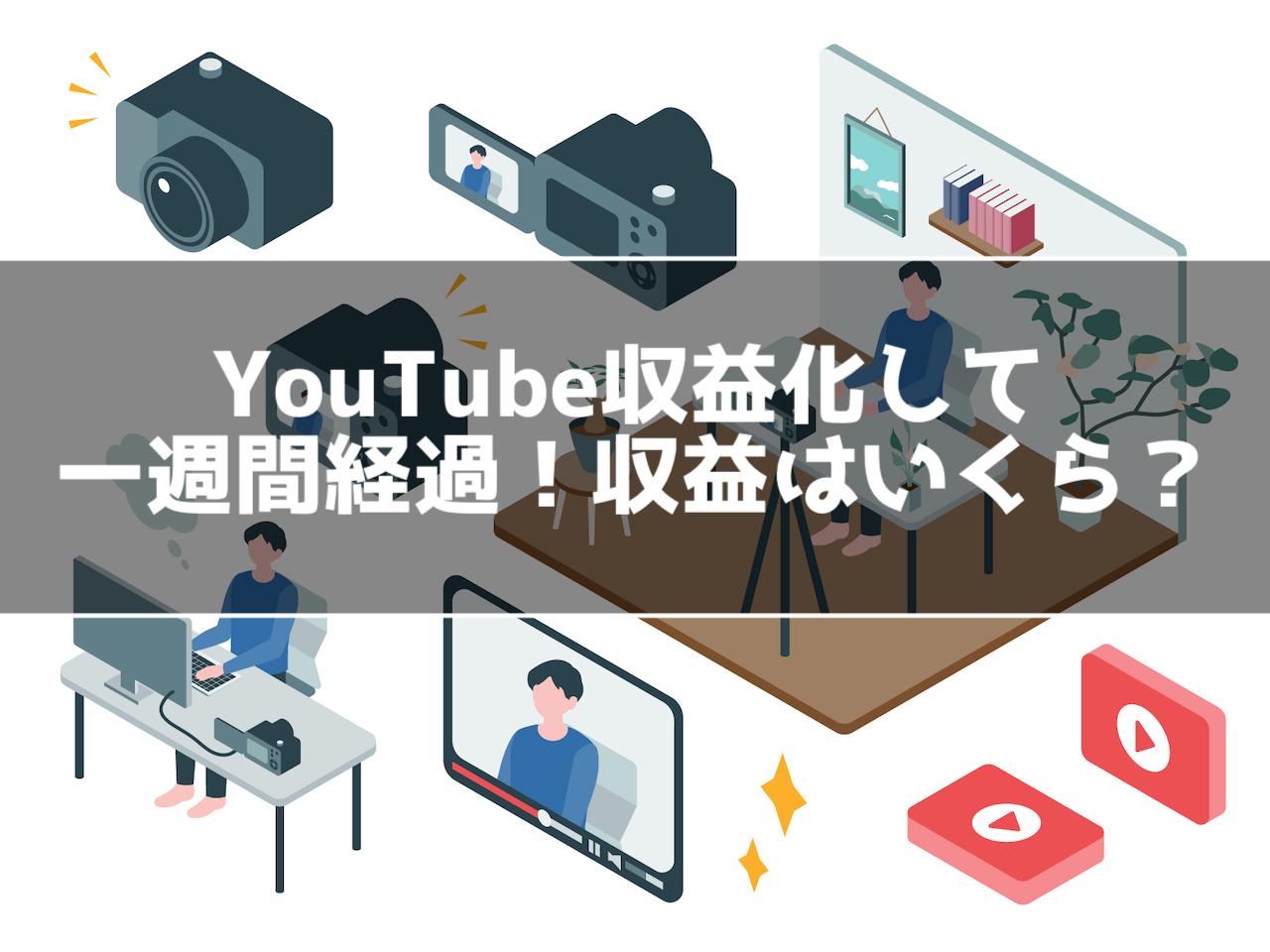 Youtube 初収益